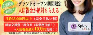横浜エリアのおすすめ求人 Spicyな女たち