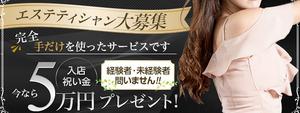 五反田エリアのおすすめ求人 絵梨香