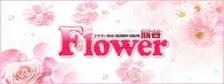 びーねっと おすすめ求人情報 Flower熊谷