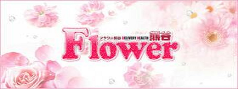 Flower熊谷