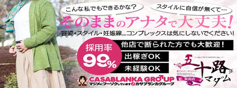 五十路マダム松江・出雲店の求人