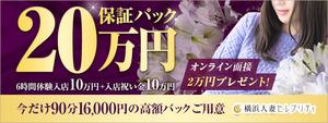 横浜エリアのおすすめ求人 横浜人妻セレブリティ