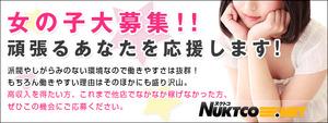 五反田エリアのおすすめ求人 ヌクトコ