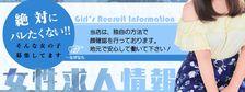 びーねっと おすすめ求人情報 静岡ワンナイト