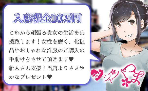 ★今なら入店祝金10万円プレゼント★