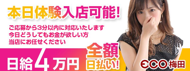 スピードエコ梅田店