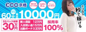 スピードエコ京橋店の求人情報