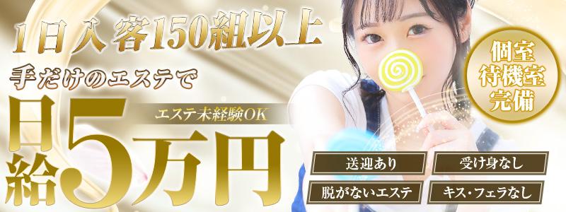 大阪回春性感エステティークの求人
