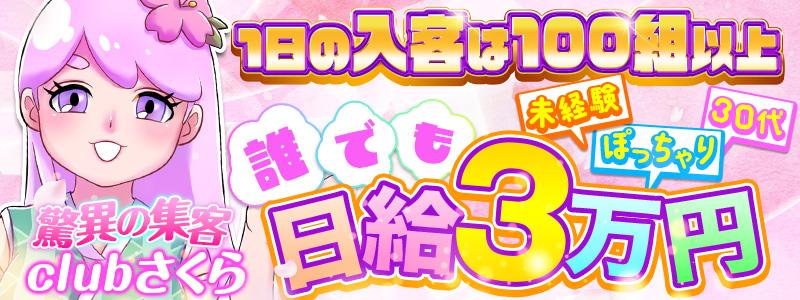 clubさくら日本橋店の求人