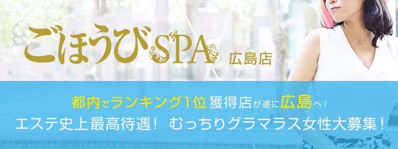 ごほうびSPA広島店の求人