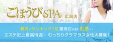 びーねっと おすすめ求人情報 ごほうびSPA広島店