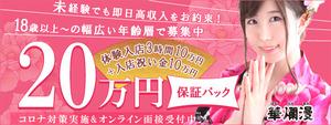 五反田エリアのおすすめ求人 華爛漫