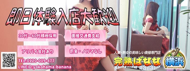 完熟ばなな横浜の求人情報