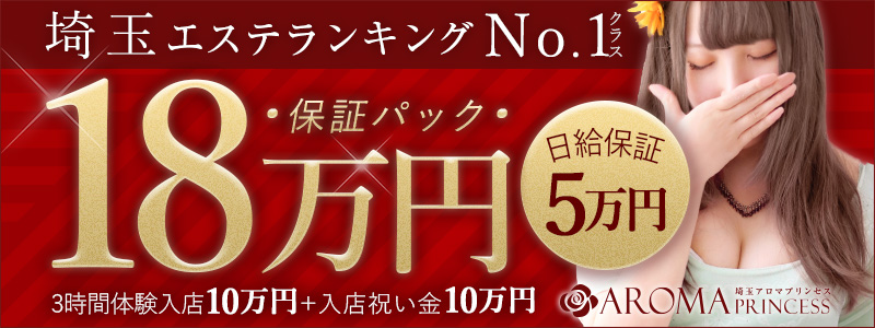 埼玉アロマプリンセスの求人