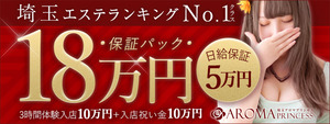 大宮エリアのおすすめ求人 埼玉アロマプリンセス