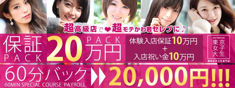 東京女子大生の求人