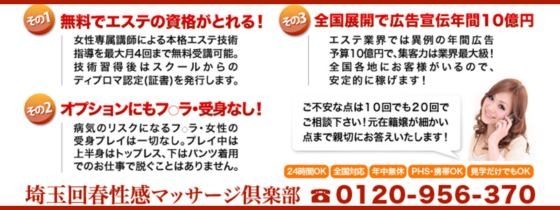 埼玉回春性感マッサージ倶楽部 ピックアップ