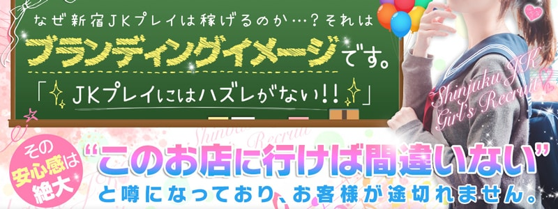 JKプレイ 新宿・大久保店の求人