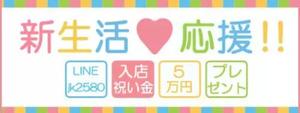 新宿・歌舞伎町エリアのおすすめ求人 JKプレイ 新宿・大久保店