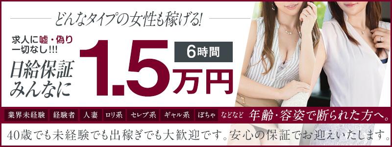 ドМな奥様大阪本店の求人