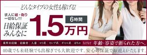 日本橋エリアのおすすめ求人 ドМな奥様大阪本店