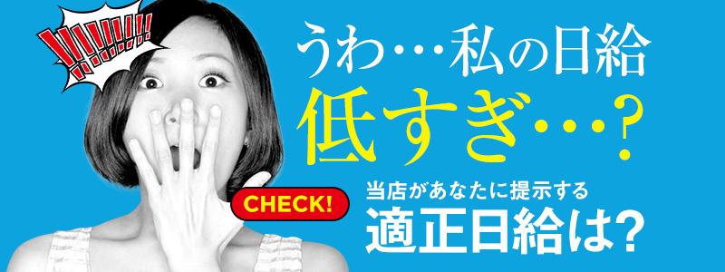 ドМカンパニ―日本橋の求人