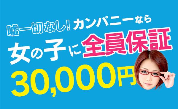 日給保証3万円
