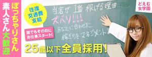 日本橋エリアのおすすめ求人 ドМ女学園 日本橋校