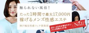 神戸・三宮エリアのおすすめ求人 神戸痴女性感フェチ倶楽部
