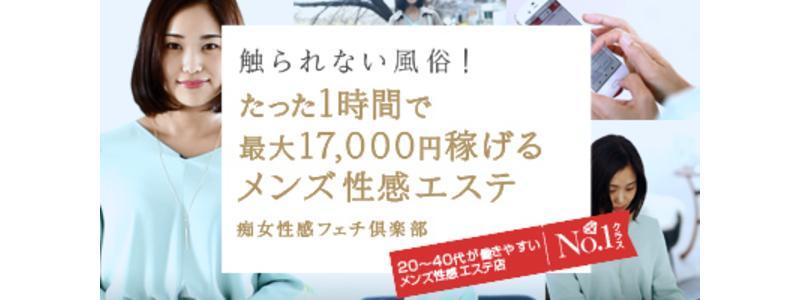 神戸痴女性感フェチ倶楽部