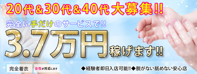 東京★出張マッサージ委員会Zの求人