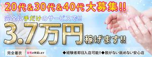 新宿・歌舞伎町エリアのおすすめ求人 東京★出張マッサージ委員会Z