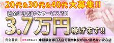びーねっと おすすめ求人情報 埼玉★出張マッサージ委員会Z