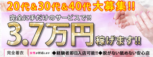 大宮エリアのおすすめ求人 埼玉★出張マッサージ委員会Z