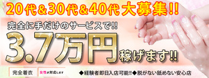 横浜エリアのおすすめ求人 神奈川★出張マッサージ委員会Z