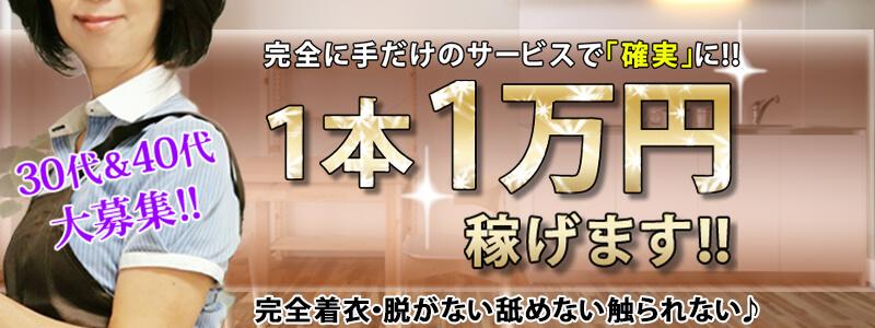 家事代行・東京ハウスメイドの会の求人