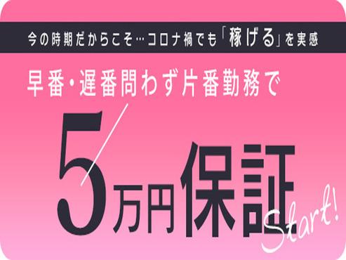 2021年夏の求人特典:絶対もらえる『入店祝5万円