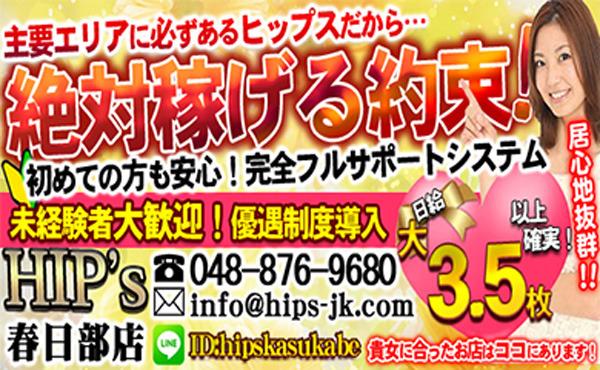 関東に30店舗以上をもつHip'sグループ