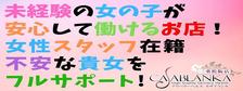 びーねっと おすすめ求人情報 カサブランカ三重松阪店