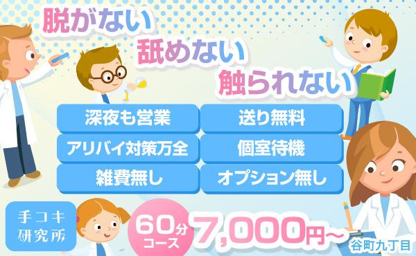 【オナクラ】60分7000円コースバック保証!