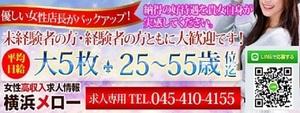 横浜エリアのおすすめ求人 横浜メロー