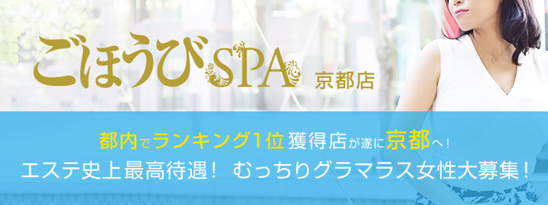 ごほうびSPA京都店の求人