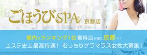 ごほうびSPA京都店の求人情報