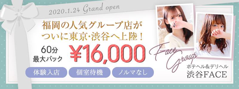 FACE 渋谷の求人