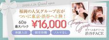 びーねっと おすすめ求人情報 FACE 渋谷