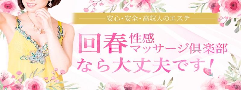 広島回春性感マッサージ倶楽部の求人