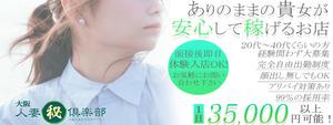 大阪人妻㊙倶楽部の求人情報