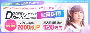 横浜エリアのおすすめ求人 YESグループヨコハマ NINE (ナイン)