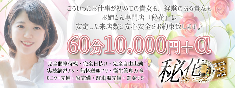 秘花神戸三宮店の求人