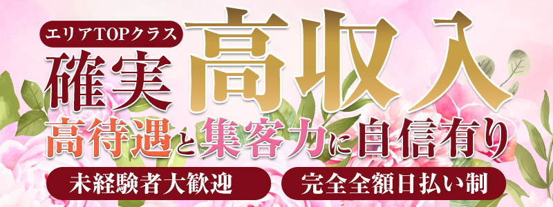 静岡人妻援護会の求人